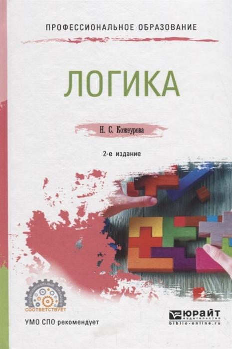 Кожеурова Н. Логика Учебное пособие для СПО кожеурова н логика учебное пособие для спо