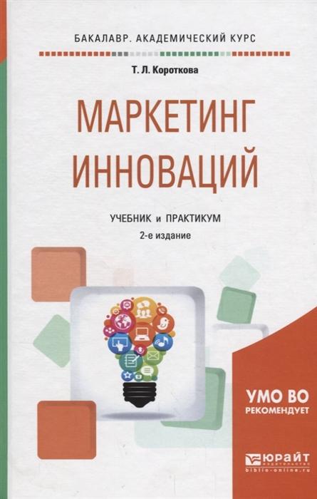 Короткова Т. Маркетинг инноваций Учебник и практикум данько т голубев м менеджмент и маркетинг ориентированный на стоимость учебник
