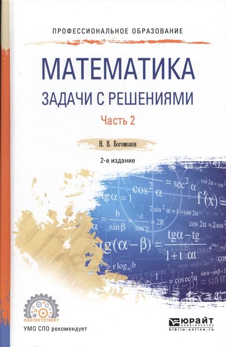 Богомолов Н. Математика Задачи с решениями В 2 частях Часть 2 Учебное пособие цена