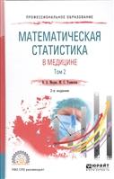 Математическая статистика в медицине. В 2 томах. Том 2. Учебное пособие