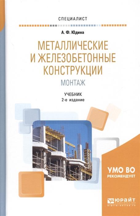 Юдина А. Ф. Металлические и железобетонные конструкции Монтаж Учебник Специалист