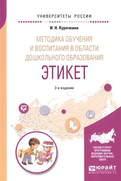 Курочкина И. Методика обучения и воспитания в области дошкольного образования Этикет цена