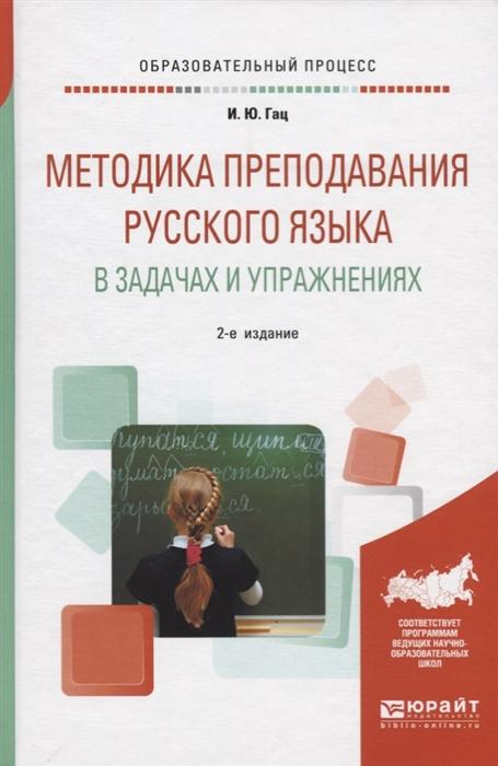 Гац И. Методика преподавания русского языка в задачах и упражнениях цены онлайн