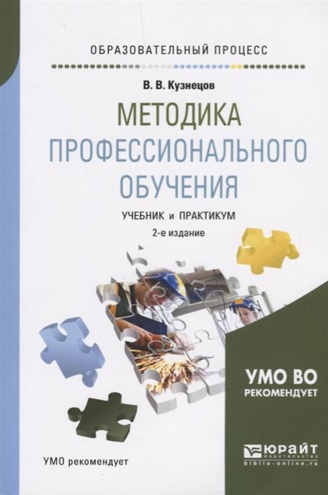 Кузнецов В. Методика профессионального обучения Учебник и практикум стоимость