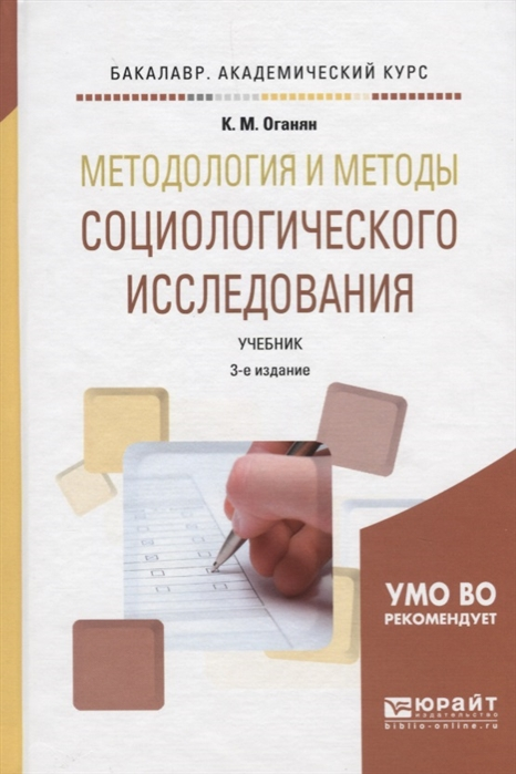 Методология и методы социологического исследования Учебник