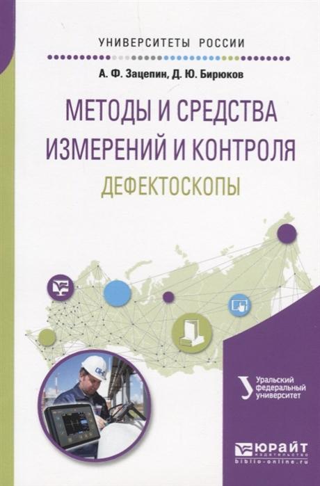 Зацепин А., Бирюков Д. Методы и средства измерений и контроля дефектоскопы Учебное пособие