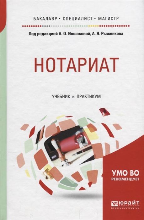 Иншакова А., Рыженков А. (ред.) Нотариат Учебник и практикум
