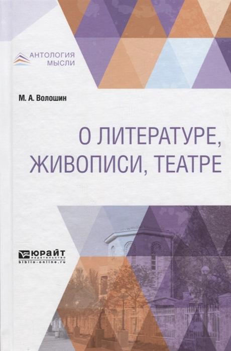 Волошин М. О литературе живописи театре