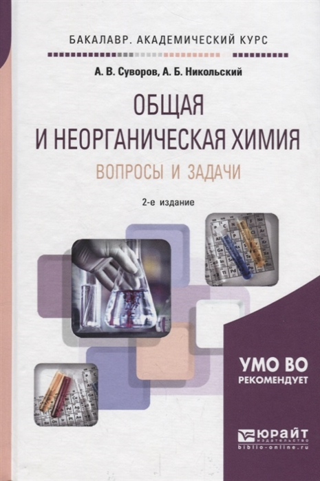 Суворов А., Никольский А. Общая и неорганическая химия Вопросы и задачи Учебное пособие