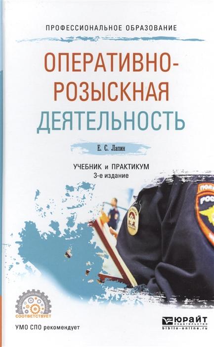 Лапин Е. Оперативно-розыскная деятельность Учебник и практикум лапин е оперативно розыскная деятельность учебник и практикум для спо