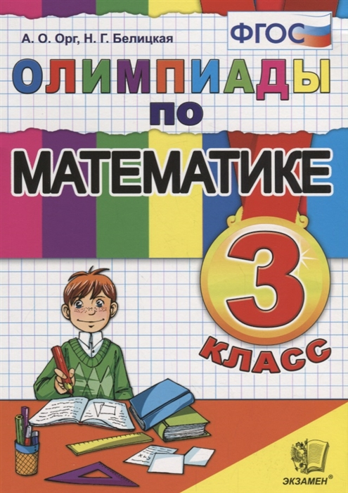 Олимпиады по математике 3 класс