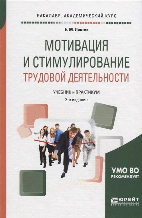 Листик Е. Мотивация и стимулирование трудовой деятельности Учебник и практикум пугачев в мотивация трудовой деятельности
