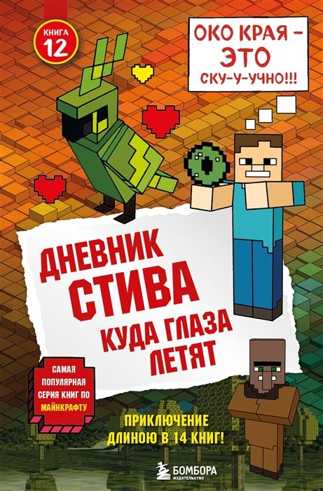 дневник стива купить книгу