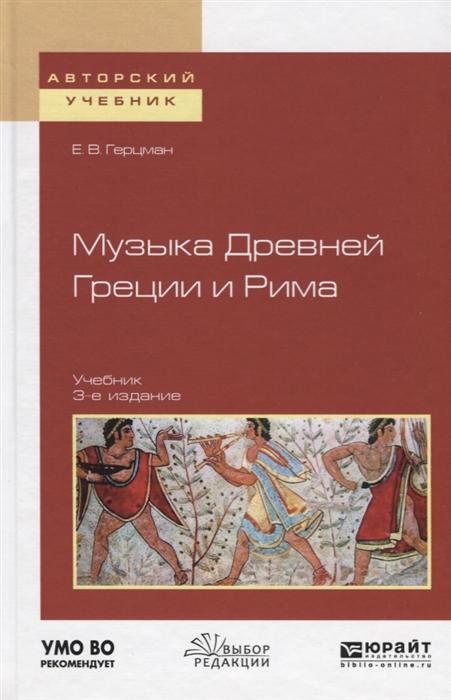 Музыка древней Греции и Рима Учебник