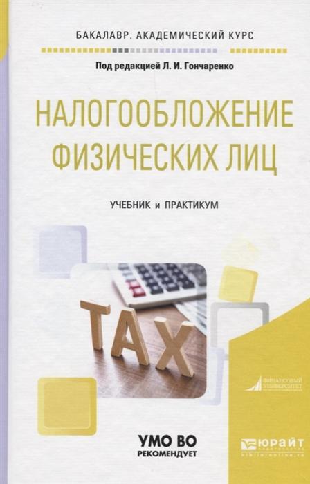 цена на Гончаренко Л. (ред.) Налогообложение физических лиц Учебник и практикум