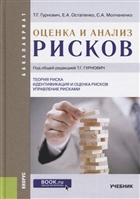 Оценка и анализ рисков. Учебник