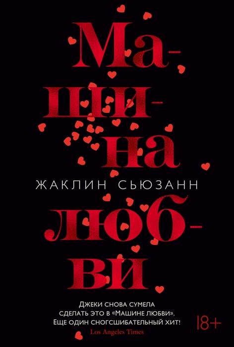 Сьюзанн Ж. Машина любви сьюзанн ж жаклин сьюзанн серия библиотека любовного романа комплект из 3 книг