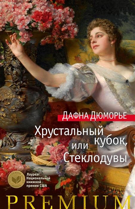 Дюморье Д. Хрустальный кубок или Стеклодувы