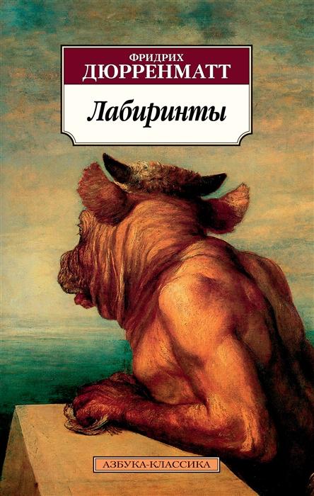 цена на Дюрренматт Ф. Лабиринты