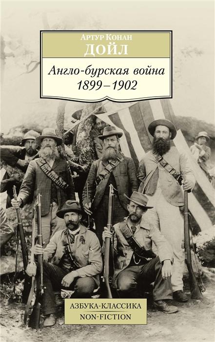 Дойл А. Англо-бурская война 1899-1902