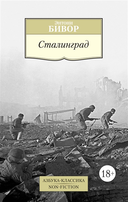 Бивор Э. Сталинград сталинград мы штрафники