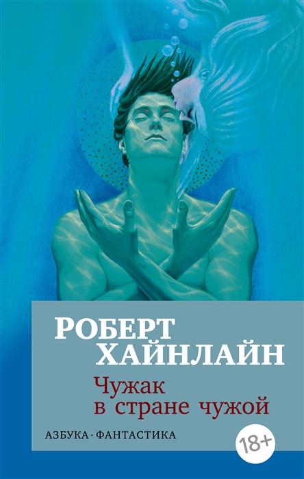 купить Хайнлайн Р. Чужак в стране чужой по цене 188 рублей