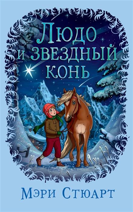 Стюарт М. Людо и звездный конь людо мартенс другой взгляд на сталина
