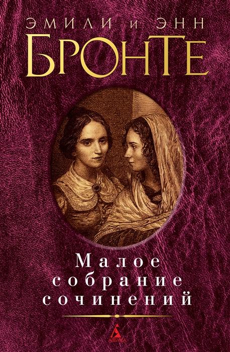 Бронте Э., Бронте Э. Эмили и Энн Бронте Малое собрание сочинений
