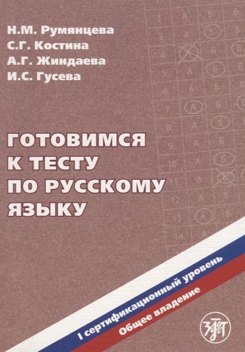 Готовимся к тесту по русскому языку I сертификационный уровень Общее владение CD