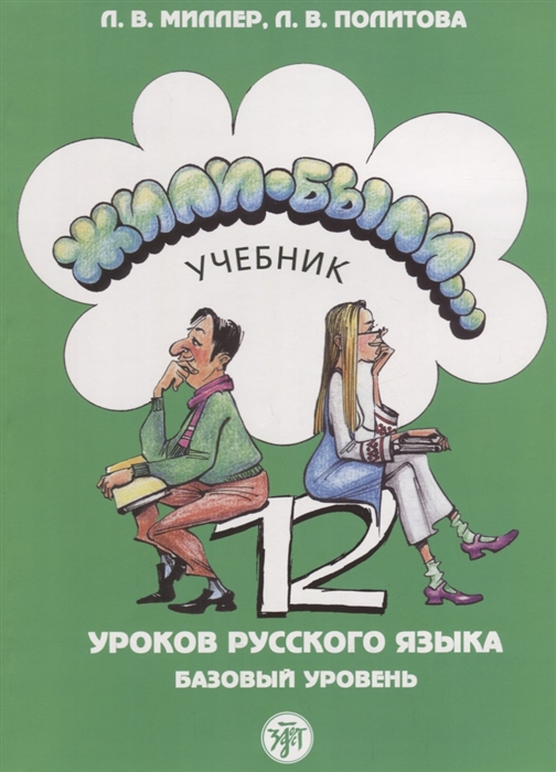 Миллер Л., Политова Л. Жили-были 12 уроков русского языка Базовый уровень Учебник CD цена в Москве и Питере