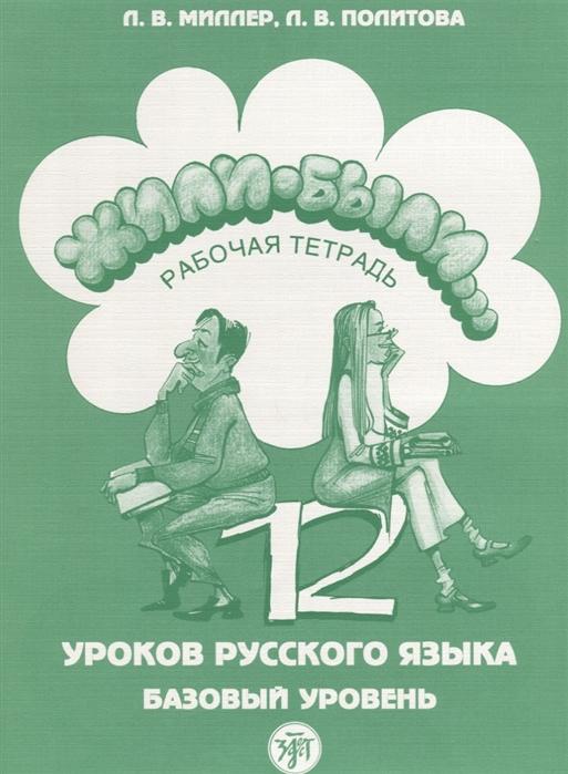 Миллер Л., Политова Л. Жили-были 12 уроков русского языка Базовый уровень Рабочая тетрадь CD