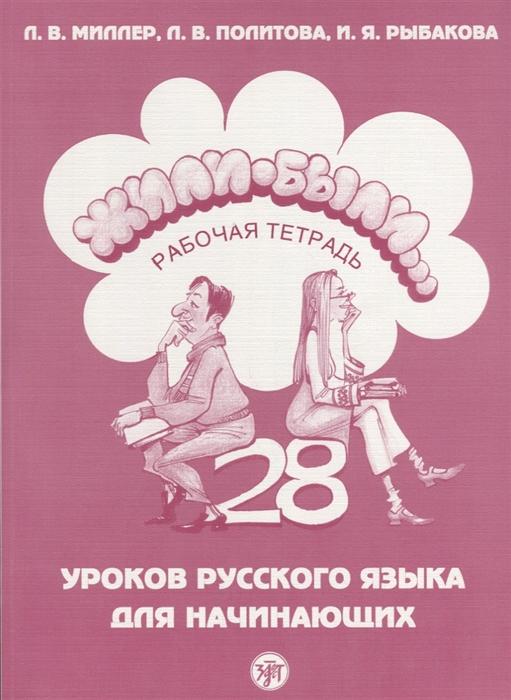 Миллер Л., Политова Л., Рыбакова И. Жили-были 28 уроков русского языка для начинающих Рабочая тетрадь CD