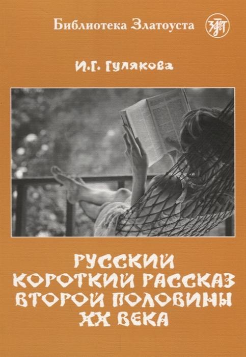 Гулякова И. Русский короткий рассказ второй половины ХХ века русский воровской рассказ