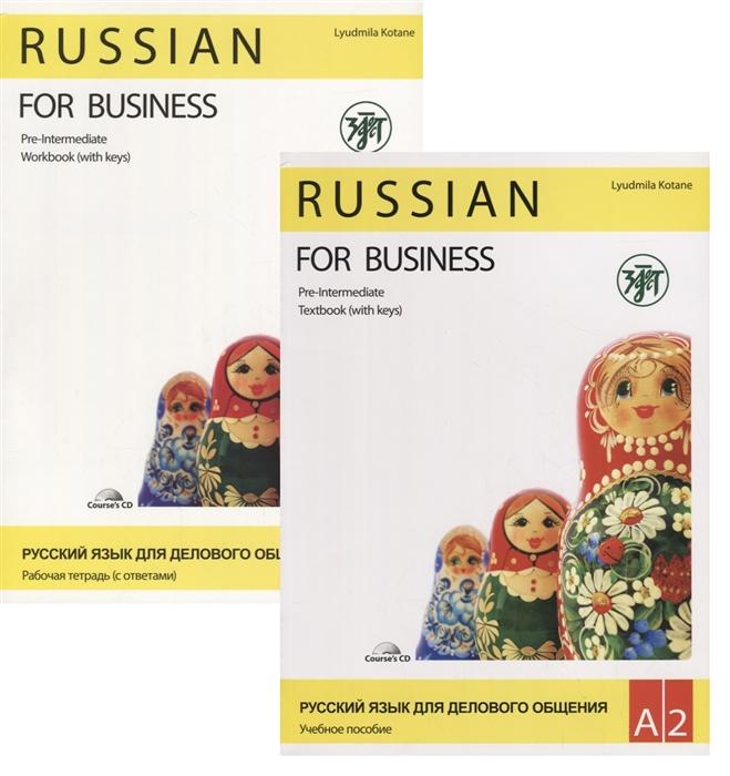 Котане Л. Русский язык для делового общения А2 Учебное пособие Рабочая тетрадь CD Комплект из 2 книг