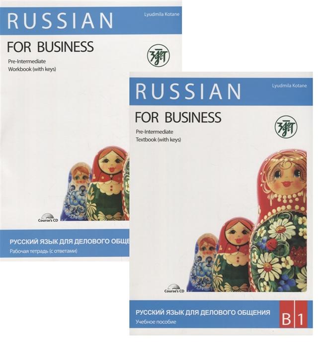 Котане Л. Русский язык для делового общения В1 Учебное пособие Рабочая тетрадь CD Комплект из 2 книг цены