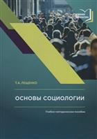 Основы социологии. Учебно-методическое пособие к авторскому курсу лекций по социологии
