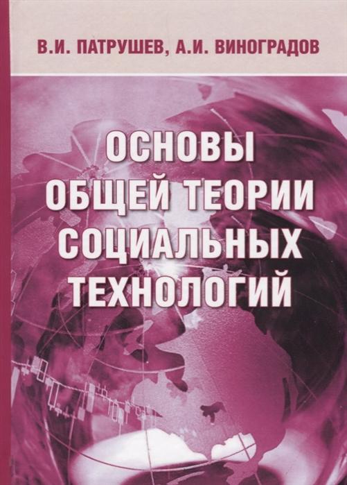 Патрушев В., Виноградов А. Основы общей теории социальных технологий иван матвеевич виноградов основы теории чисел