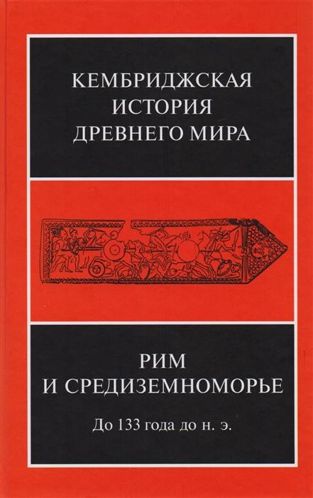 Михайлов Ю.(ред) Рим и Средиземноморье до 133 г до н э александровский ю незнанов н ред психиатрия