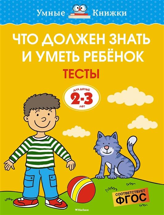 Земцова О. Что должен знать и уметь ребенок Тесты для детей 2-3 лет шестернина н ред что должен знать и уметь ребенок в 4 года