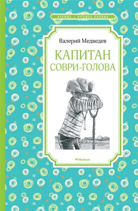 Медведев В. Капитан Соври-голова или 36 и 9 Шесть рассказов из жизни Дмитрия Колчанова