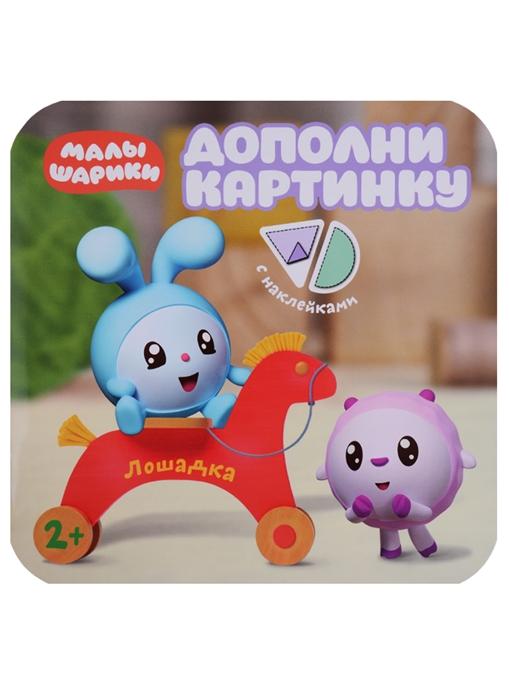 Александрова Е. Лошадка С наклейками