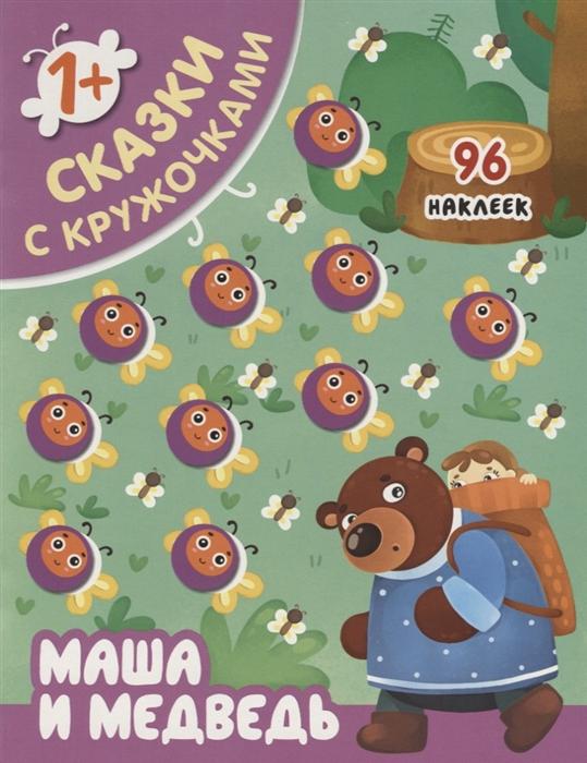 Вилюнова В. (ред.) Маша и медведь 96 наклеек 1 макарова в ред мультраскраска маша и медведь