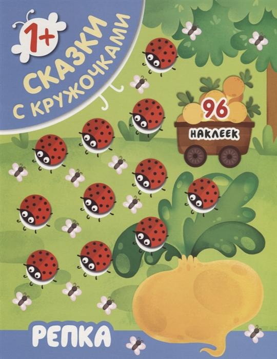 Фото - Вилюнова В. (ред.) Репка 96 наклеек 1 вилюнова в ред теремок
