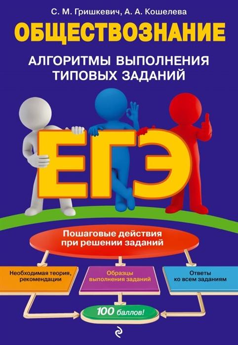 Гришкевич С., Кошелева А. ЕГЭ Обществознание Алгоритмы выполнения типовых заданий егэ химия алгоритмы выполнения типовых заданий