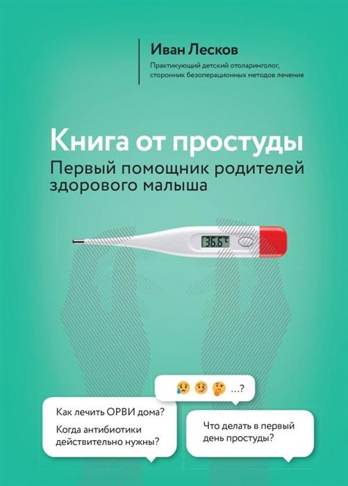 купить Лесков И. Книга от простуды Первый помощник родителей здорового малыша онлайн
