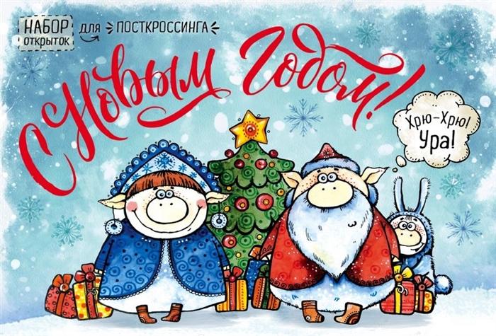 Голанцева А. (ред.) С Новым годом Набор открыток для посткроссинга Год свиньи