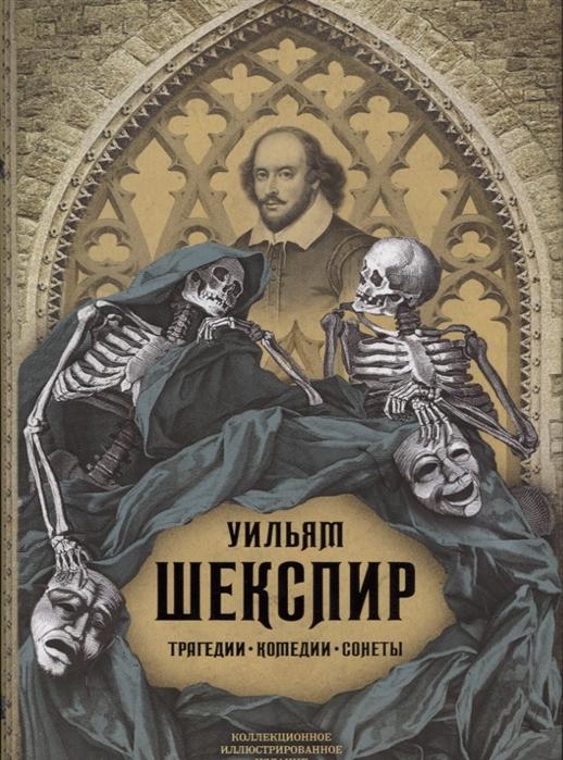 Шекспир У. Трагедии Комедии Сонеты шекспир у комедии драмы сонеты