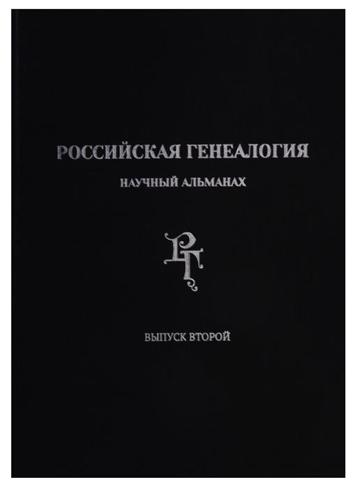 Российская генеалогия научный альманах Выпуск второй