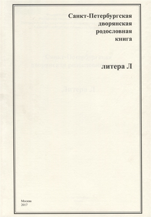 Санкт-Петербургская дворянская родословная книга Литера Л