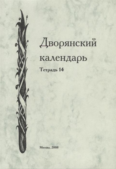 Дворянский календарь Справочная родословная книга российского дворянства Тетрадь 14